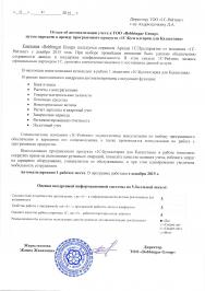 Автоматизация деятельности ТОО «Bobbingar Group» путем передачи в аренду программного продукта «1С:Бухгалтерия 8 для Казахстана»