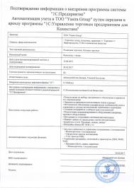 Автоматизация учета в компании «Yasira Group» путем передачи в аренду программного продукта «1С:Управление торговым предприятием для Казахстана»_2