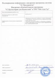 Внедрение облачной версии программы «1С:Бухгалтерия для Казахстана» в ТОО «Ойл Али Газ»_1