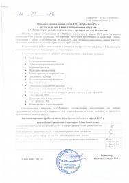 Автоматизация учета ТОО «DAN -Agro PVL» с помощью «1С:Бухгалтерия сельскохозяйственного предприятия для Казахстана»