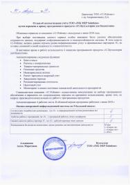 Автоматизация учёта ТОО «INK MEP Solutions» с помощью облачной версии программы «1С:Бухгалтерия для Казахстана»
