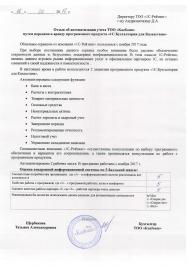 Автоматизация учета ТОО «Kazfoam» путем передачи в аренду программного продукта «1С:Бухгалтерия для Казахстана»