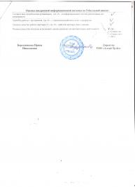 Автоматизация деятельности ТОО «Алтай-Трэйд» путем передачи в аренду программного продукта «1С:Управление торговлей 8 для Казахстана»_1