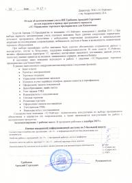 Автоматизация учета ИП Грибанов Аркадий Сергеевич путем передачи в аренду программы «1С:Управление торговым предприятием 8 для Казахстана»