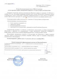 Автоматизация учета в ТОО «Столетник» путем передачи в аренду программного продукта «1С:Бухгалтерия для Казахстана»