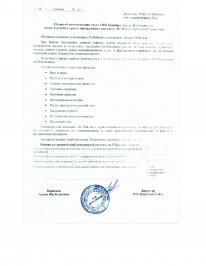 Автоматизация учета у ИП Карабаева Армана Жасбулатовича путем передачи в аренду программного продукта «1С:Бухгалтерия для Казахстана»