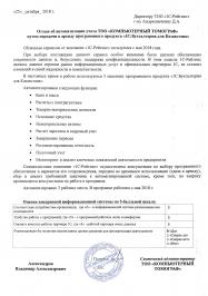 Автоматизация учета ТОО «КОМПЬЮТЕРНЫЙ ТОМОГРАФ» путем передачи в аренду программного продукта «1С:Бухгалтерия для Казахстана»