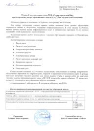 Автоматизация учета ТОО «Стоматология для Вас» путем передачи в аренду программного продукта «1С:Бухгалтерия для Казахстана»