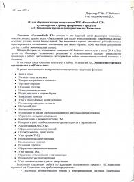 Автоматизация учета ТОО «KeremetSnab KZ» путем передачи в аренду программы «1С:Управление торговым предприятием для Казахстана»_0