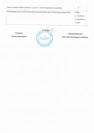 Автоматизация учета ТОО «Safe technologies in industry» путем передачи в аренду программного продукта «1С:Бухгалтерия для Казахстана»_1