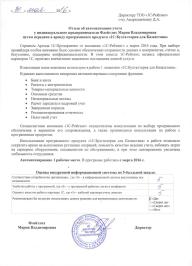 Автоматизация деятельности ИП Флейтлих Марии Владимировны путем передачи в аренду программного продукта «1С:Бухгалтерия 8 для Казахстана»