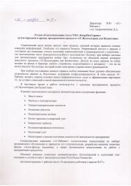 Автоматизация учета финансово-хозяйственной деятельности ТОО «ВторМетСервис» путем передачи в аренду программы «1С:Бухгалтерия для Казахстана»_0