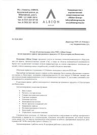 Автоматизация учёта ТОО «Albion Group» с помощью облачной версии программы «1С:Бухгалтерия для Казахстана»_0