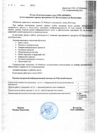 Автоматизация учёта ТОО «SINEKO» с помощью облачной версии программы «1С:Бухгалтерия для Казахстана»