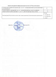 Автоматизация учёта ТОО «Albion Group» с помощью облачной версии программы «1С:Бухгалтерия для Казахстана»_1