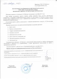 Автоматизация учета финансово-хозяйственной деятельности ТОО «Qdos» путем передачи в аренду программы «1С:Бухгалтерия для Казахстана»