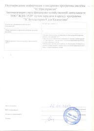 Автоматизация учета финансово-хозяйственной деятельности ТОО «ЖДА-1520» путем передачи в аренду программы «1С:Бухгалтерия для Казахстана»_2