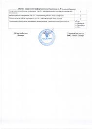 Автоматизация учета в компании «Yasira Group» путем передачи в аренду программного продукта «1С:Управление торговым предприятием для Казахстана»_1