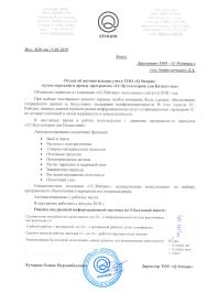 Автоматизация учёта ТОО «Q stream» с помощью облачной версии программы «1С:Бухгалтерия для Казахстана»