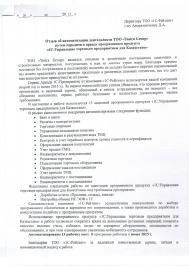 Автоматизация учета в компании «Yasira Group» путем передачи в аренду программного продукта «1С:Управление торговым предприятием для Казахстана»_0