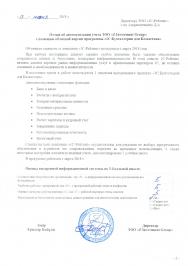 Автоматизация учёта ТОО «Z Investment Group» с помощью облачной версии программы «1С:Бухгалтерия для Казахстана»