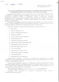 Автоматизация деятельности ТОО «Алтай-Трэйд» путем передачи в аренду программного продукта «1С:Управление торговлей 8 для Казахстана»_0