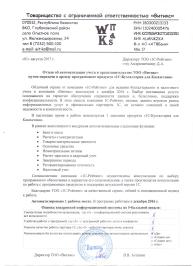 Автоматизация учета ТОО «Витикс» путем передачи в аренду программы «1С:Бухгалтерия для Казахстана»