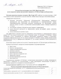 Автоматизация бухгалтерского и налогового учета ТОО «Rig Group APC» путем передачи в аренду программы «1С:Бухгалтерия для Казахстана»_0