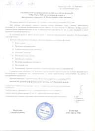 Автоматизация учета финансово-хозяйственной деятельности ТОО «ЖДА-1520» путем передачи в аренду программы «1С:Бухгалтерия для Казахстана»_0