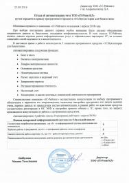Автоматизация учета ТОО «IT-Prom KZ» путем передачи в аренду программного продукта «1С:Бухгалтерия для Казахстана»