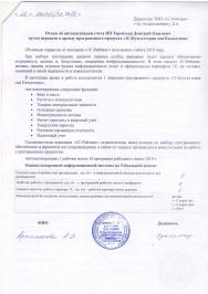 Автоматизация учёта индивидуального предпринимателя Терентьева Д.О. с помощью облачной версии программы «1С:Бухгалтерия для Казахстана»