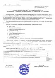 Автоматизация бухгалтерского и налогового учета ТОО «Меридиан-Строй РК» путем передачи в аренду программы «1С:Бухгалтерия для Казахстана»