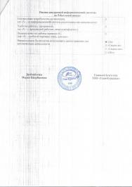 Автоматизация учета ТОО «CENTRAL Logistic» путем передачи в аренду программных продуктов «1С:Управление торговлей 8 для Казахстана» и «1С:Бухгалтерия 8 для Казахстана»_1