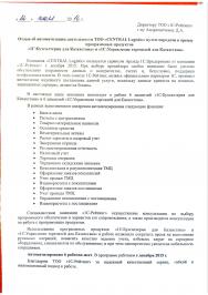 Автоматизация учета ТОО «CENTRAL Logistic» путем передачи в аренду программных продуктов «1С:Управление торговлей 8 для Казахстана» и «1С:Бухгалтерия 8 для Казахстана»_0