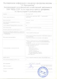 Автоматизация учета финансово-хозяйственной деятельности ТОО «ЖДА-1520» путем передачи в аренду программы «1С:Бухгалтерия для Казахстана»_1