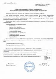 Автоматизация учёта ТОО «КарСибресурс» с помощью облачной версии программы «1С:Бухгалтерия для Казахстана»