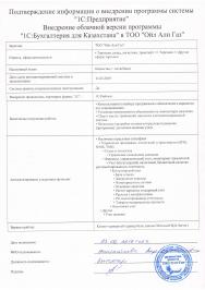 Внедрение облачной версии программы «1С:Бухгалтерия для Казахстана» в ТОО «Ойл Али Газ»_0