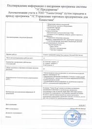 Автоматизация учета в компании «Yasira Group» путем передачи в аренду программного продукта «1С:Управление торговым предприятием для Казахстана»_3
