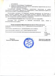 Автоматизация учета ТОО «KeremetSnab KZ» путем передачи в аренду программы «1С:Управление торговым предприятием для Казахстана»_1
